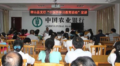 """农行钟山县支行举办""""中国梦""""学习教育活动"""