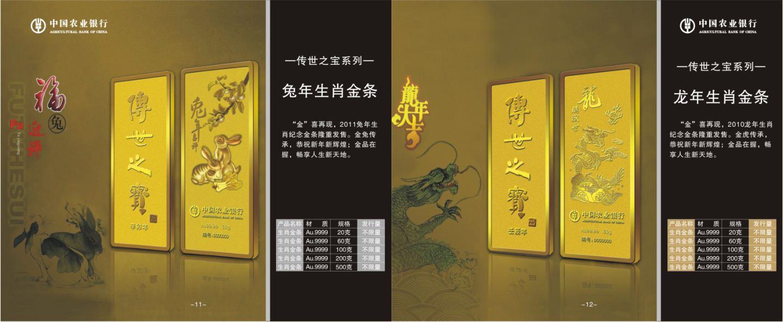 农业银行贵金属产品宣传图册 六
